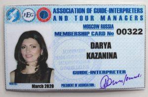 Membership card 00322 valid till 2020