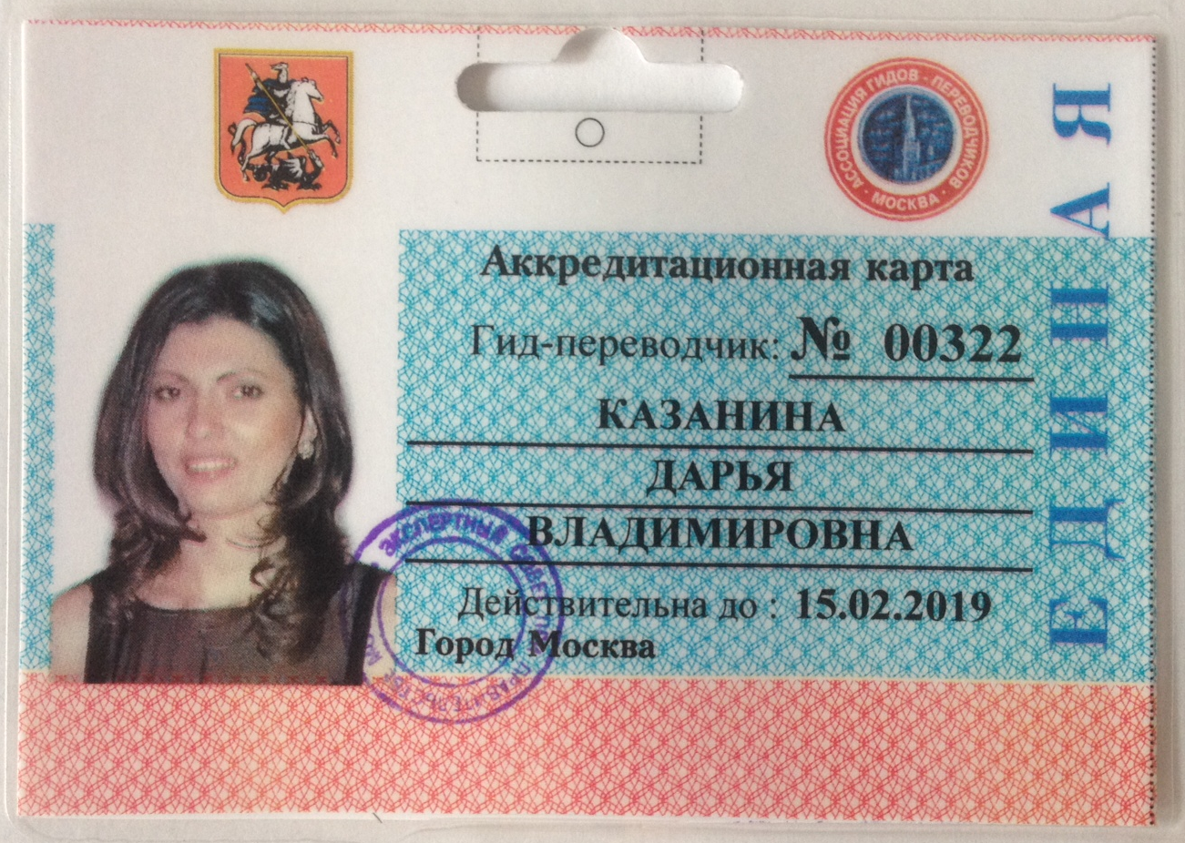 Аккредитационная Карта Гида-переводчика в Москве