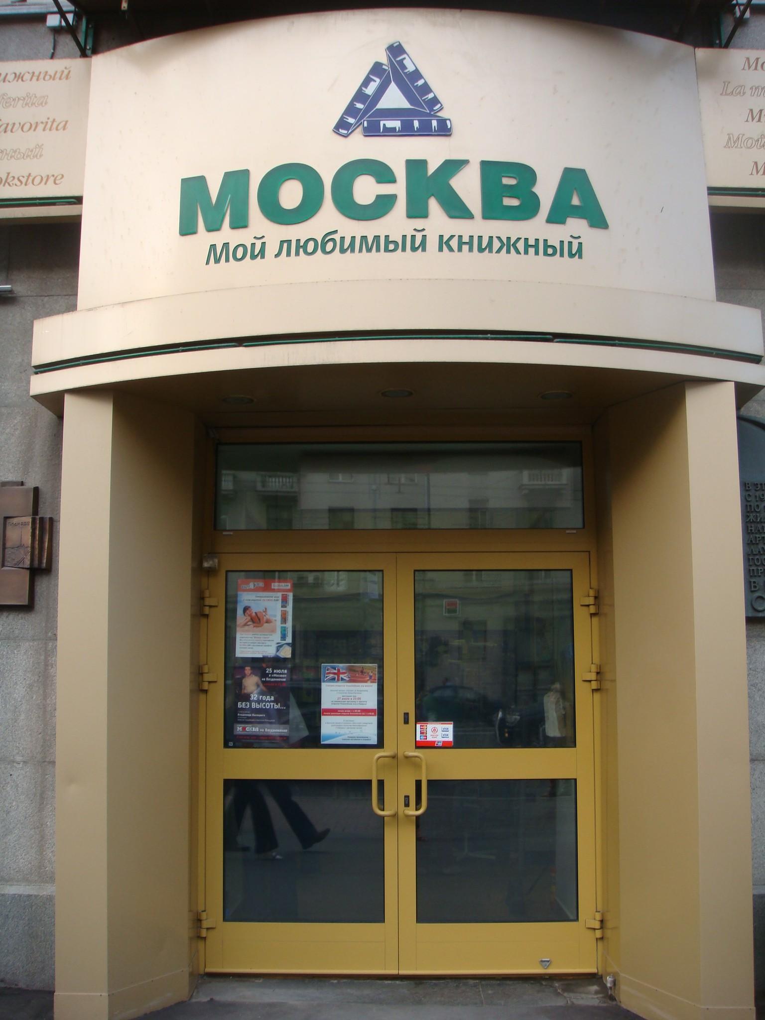 Bookstore Moskva