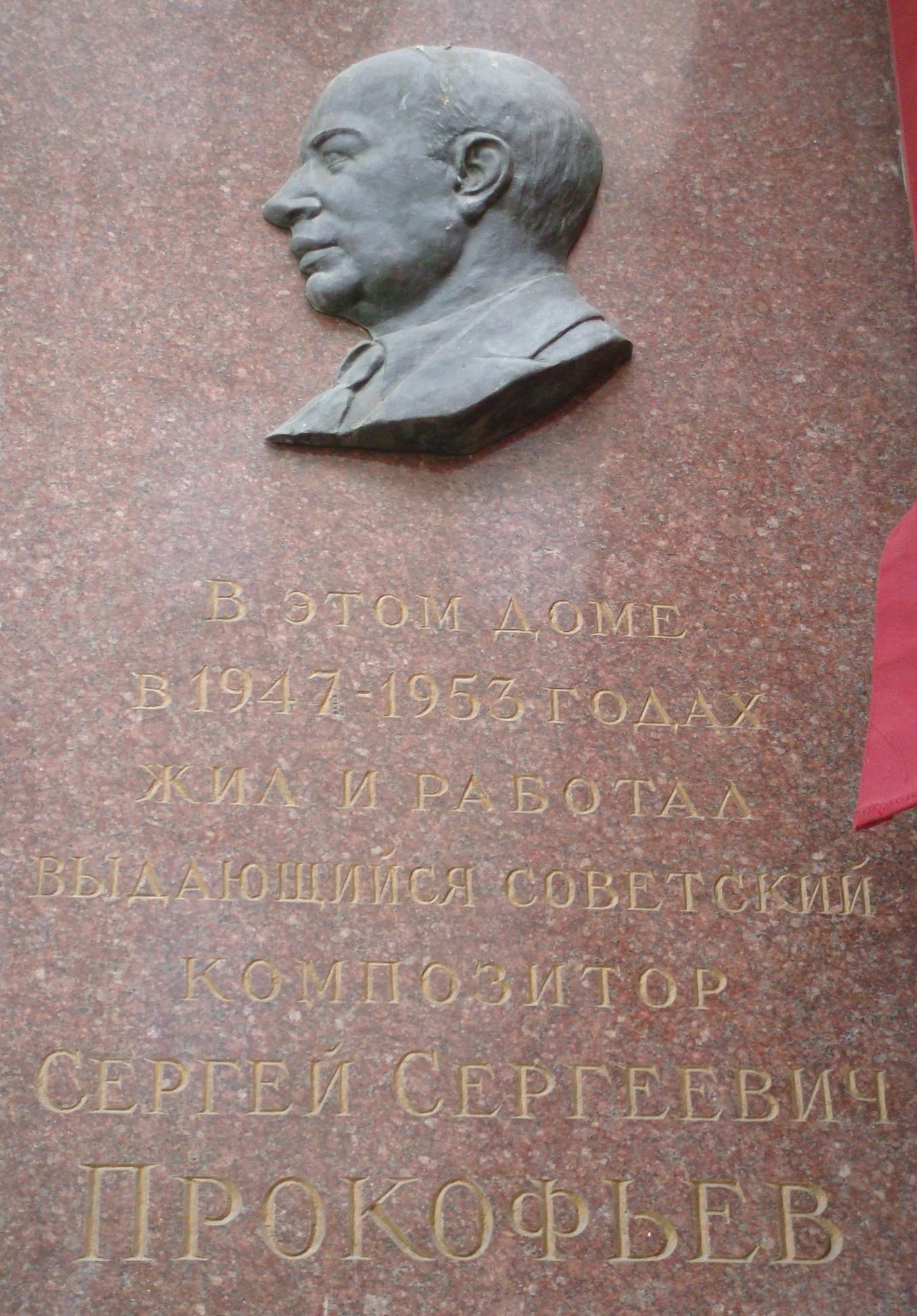 Prokofiev memorial plaque